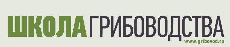 """Нашим друзьям """"Школе грибоводства"""" 20 лет!"""